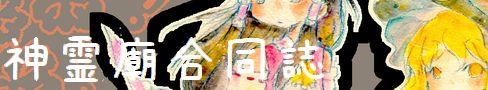 東方神霊廟合同誌企画
